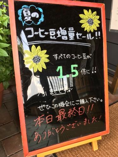 豆増量セール最終日!イメージ1