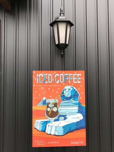 アイスコーヒーイメージ1
