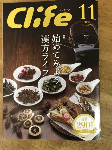 Clife 11月号イメージ1