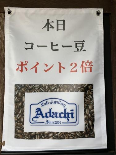 コーヒー豆ポイント2倍の日イメージ1