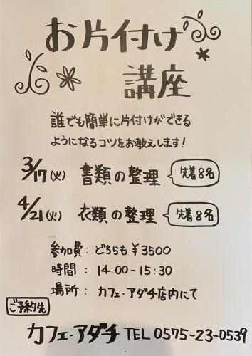 お片付け講座〜衣類の整理編〜イメージ1