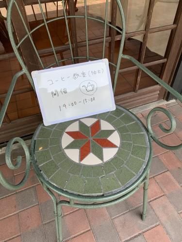小森の部屋deコーヒー教室イメージ2
