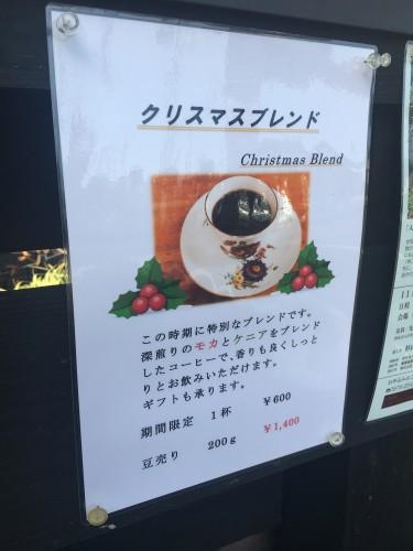 クリスマスブレンド登場!イメージ1