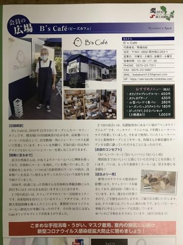 関商工会議所会報イメージ1