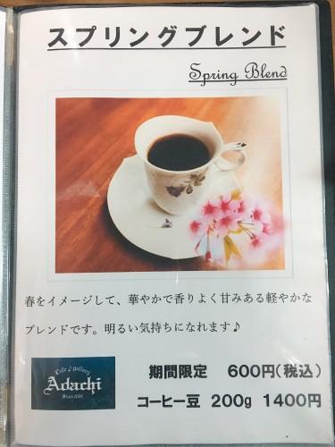 春限定ブレンドコーヒー!イメージ1