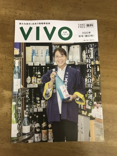 季刊VIVOイメージ1