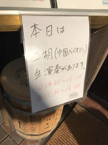二胡 生演奏イメージ1