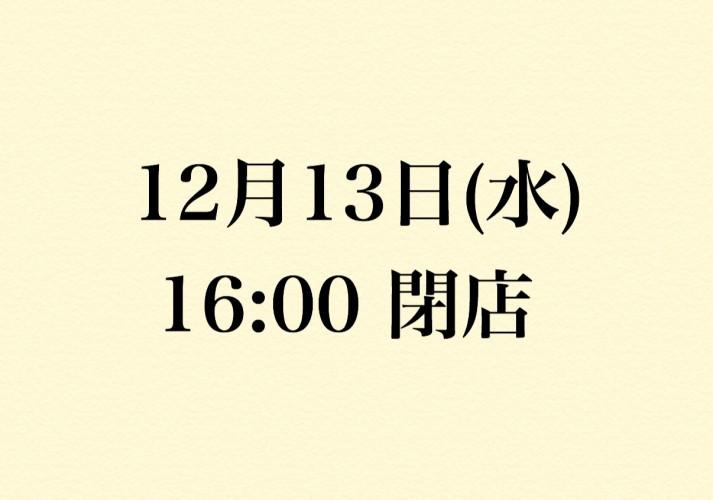 12月13日 16:00 閉店のお知らせイメージ1