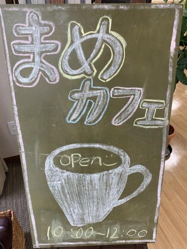 今年度初のまめカフェ!イメージ1