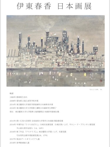 伊東春香 日本画展のお知らせイメージ1