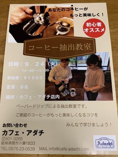 9月コーヒー教室開催イメージ1