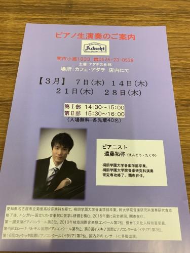3月ピアノ生演奏会イメージ1