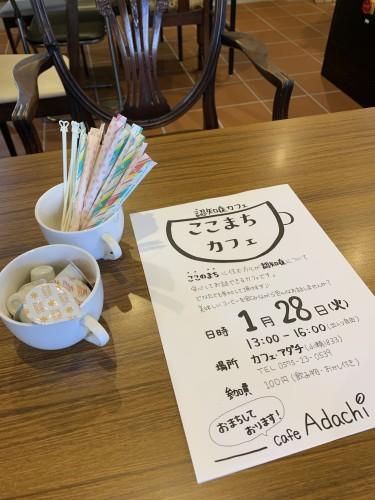 ここまちカフェの日イメージ1