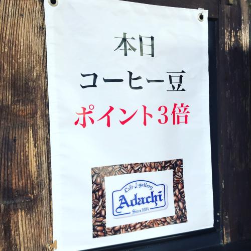 コーヒー豆ポイント3倍!!!イメージ1