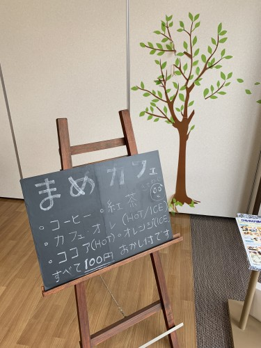 まめカフェ開催!イメージ2