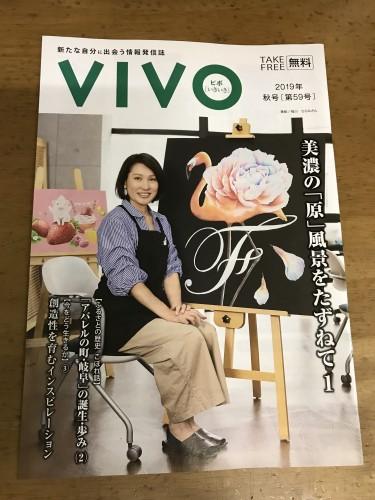 VIVO最新号イメージ1