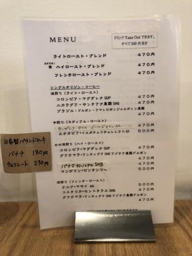 東京カフェ巡り 「Simple Things Coffee」さんイメージ2
