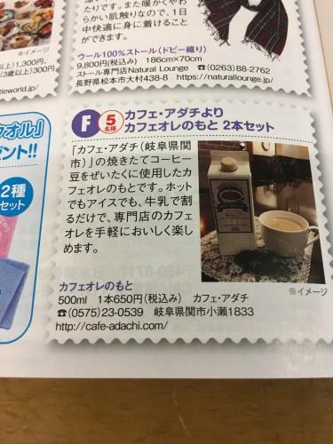Clife読者プレゼント!イメージ2