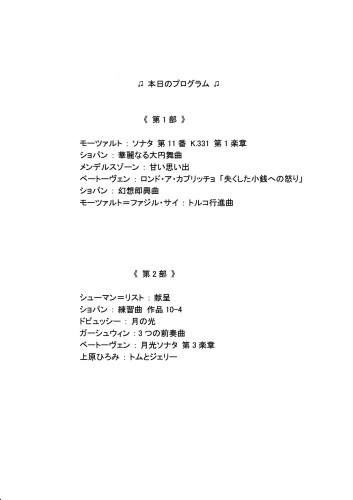 明日のピアノ曲目イメージ1