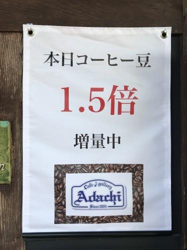 コーヒー豆増量中(4/30まで)イメージ1