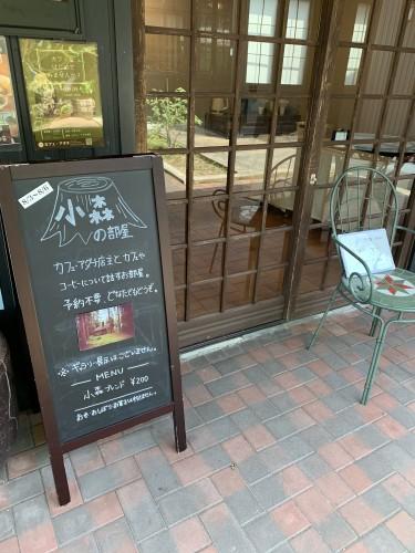 小森の部屋deコーヒー教室イメージ1