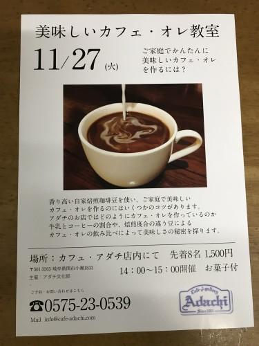 美味しいカフェ・オレ教室イメージ1