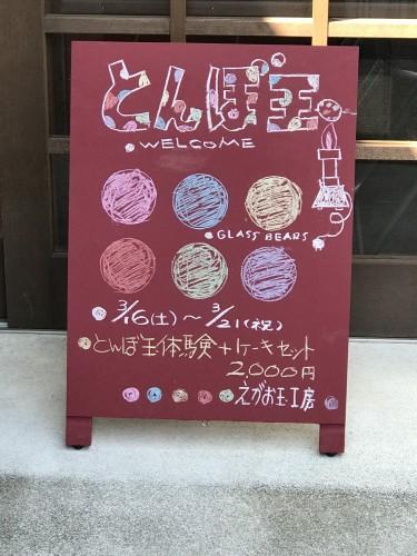 とんぼ玉 & デザイン紙袋、遠藤さんピアノイメージ1