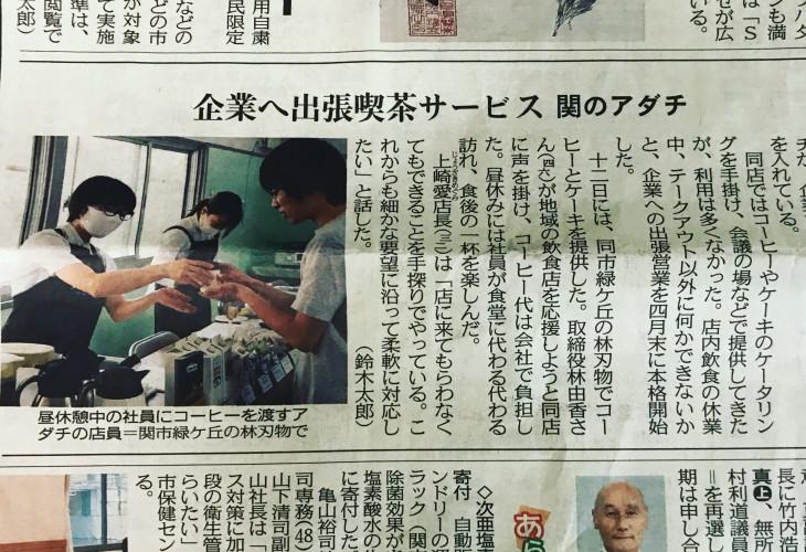 中日新聞さまイメージ1