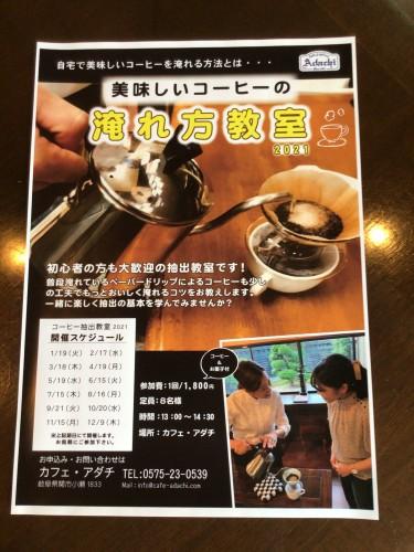 コーヒー抽出教室2021イメージ1