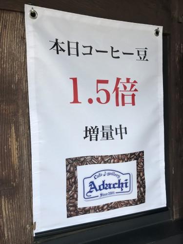 コーヒー豆増量セール最終日 & エチアピア・ゲイシャの日イメージ1