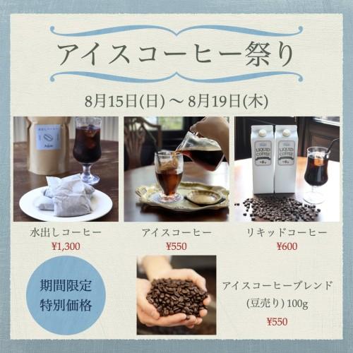 アイスコーヒー祭り!イメージ1