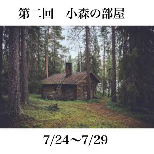 第二回 小森の部屋イメージ2