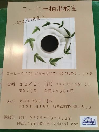 コーヒー抽出教室イメージ1