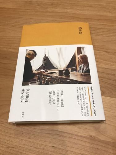 届いた本 〜大坊勝次氏、森光宗男氏対談〜イメージ1