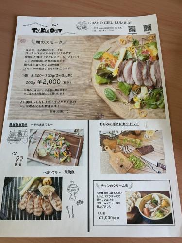 鴨のスモーク試食イメージ2