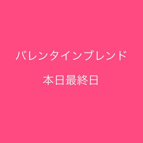 バレンタインブレンド本日最終日イメージ1