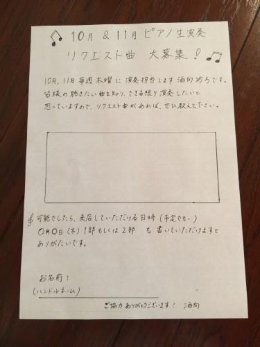 10月11月ピアノ生演奏 リクエスト曲大募集イメージ1