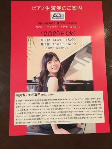 ピアノ生演奏のご案内イメージ1