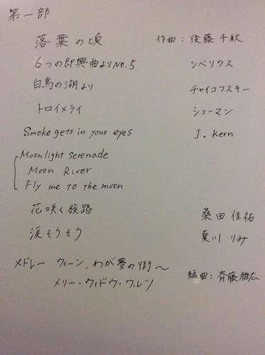 明日の曲目イメージ1