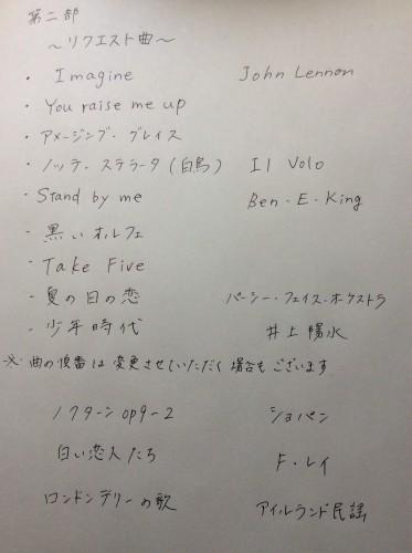 明日の曲目イメージ3