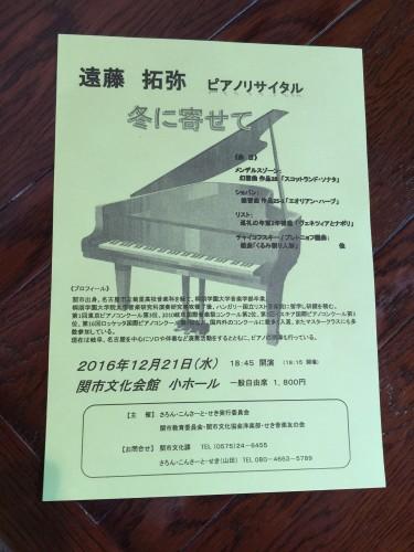 遠藤拓弥さんピアノリサイタルイメージ1