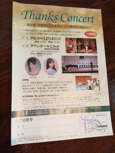 Thanks Concertイメージ1