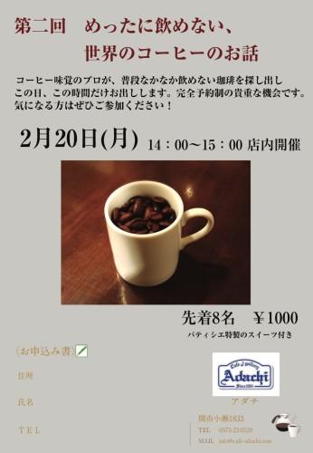 2月は2週連続でコーヒー教室を開催します。イメージ1