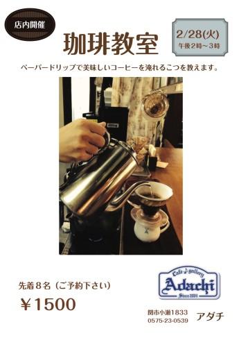 2月は2週連続でコーヒー教室を開催します。イメージ2