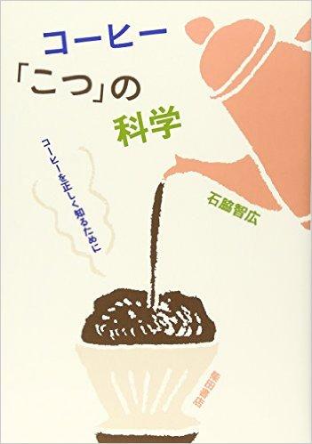 『コーヒー「こつ」の科学』の言葉イメージ1