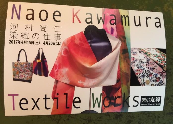 河村尚江 染織の仕事イメージ1