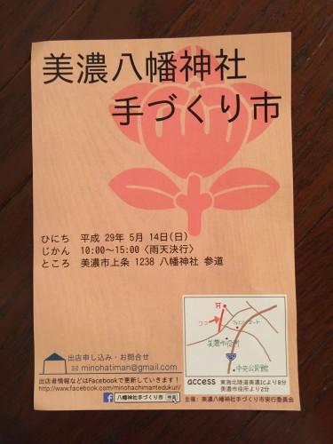 美濃八幡神社手作り市イメージ1