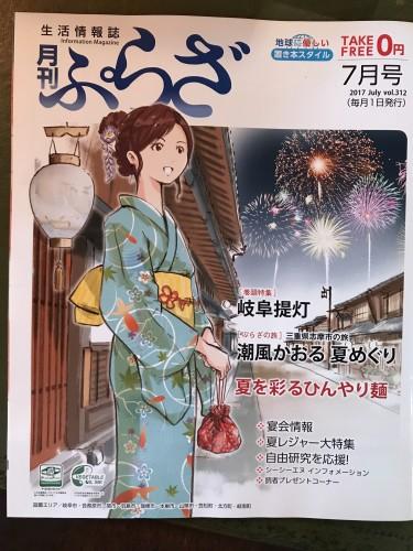 月刊ぷらざさんイメージ1