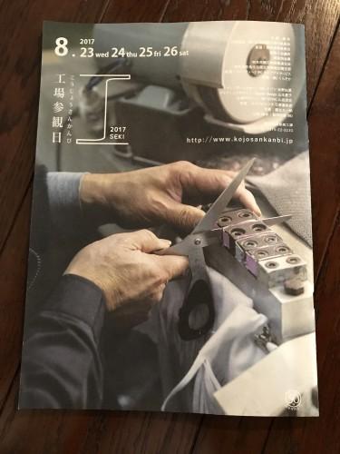 工場参観日イメージ1