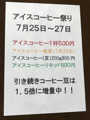 アイスコーヒー祭り(7月25日〜27日)イメージ1